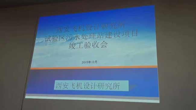 西安飞机设计研究所污水处理工程